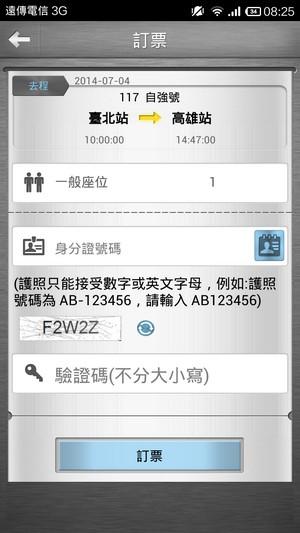 台鐵訂票查詢系統APP9