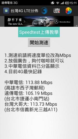 台灣4G LTE分布 實測速度APP告訴你01