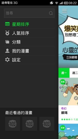 免費漫畫連載線上看 LINE Webtoon02