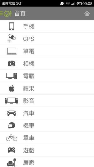 Mobile01手機行動版APP 02