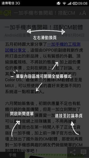 Mobile01手機行動版APP 03
