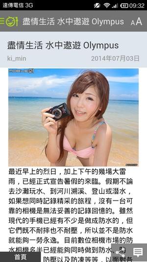 Mobile01手機行動版APP 05