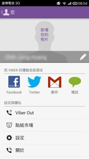 ViberOut語音通話打國際電話、市話、手機04