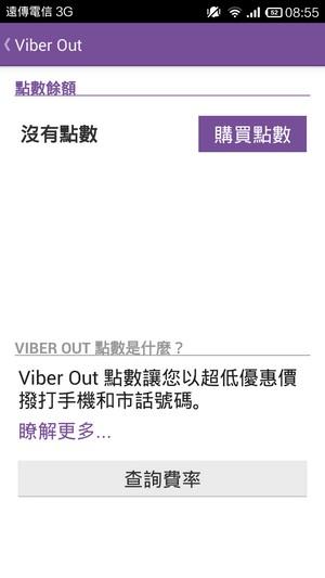 ViberOut語音通話打國際電話、市話、手機05