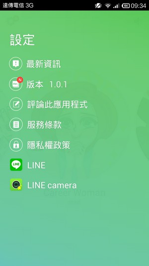 「LINE Selfie Sticker」讓你獨創個人頭像貼圖02