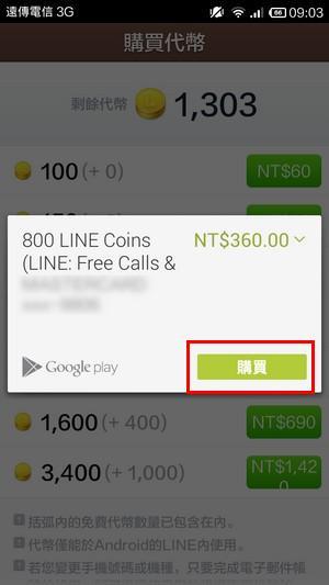 圖解教你Line貼圖區如何購買05