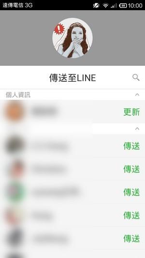 「LINE Selfie Sticker」讓你獨創個人頭像貼圖09