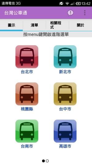 公車動態時刻表查詢00