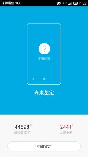 小米鑒定幫你確認手機為真品 01