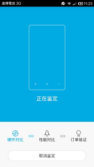 小米鑒定幫你確認手機為真品 04