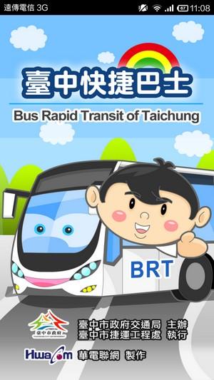 台中BRT快捷巴士公車捷運APP01