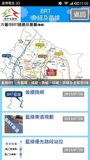 台中BRT快捷巴士公車捷運APP03