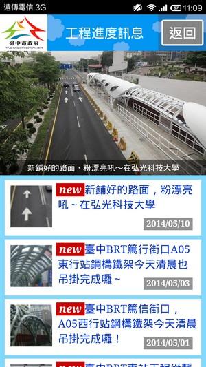 台中BRT快捷巴士公車捷運APP05