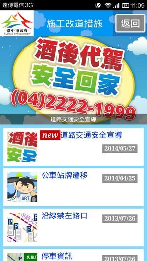 台中BRT快捷巴士公車捷運APP06