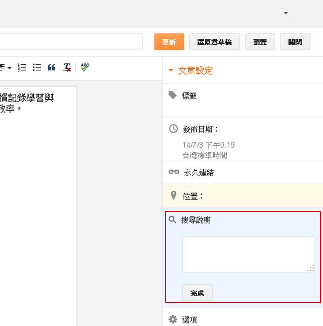 免費部落格第一選擇 Google blogger02