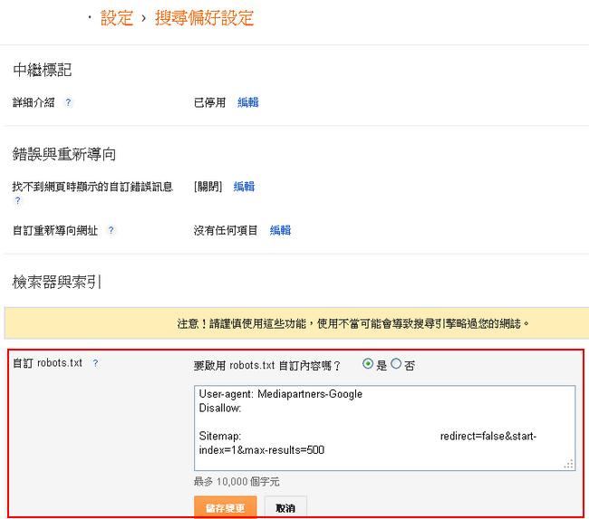 免費部落格第一選擇 Google blogger03