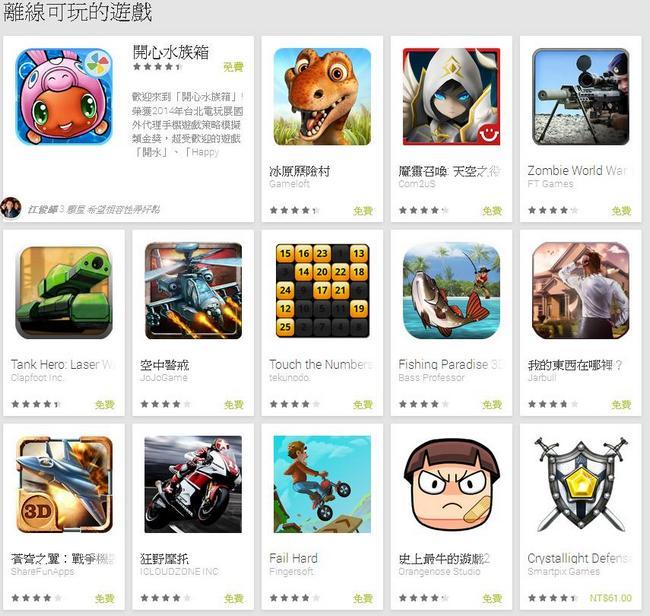 台灣版Google Play推離線可玩的手機遊戲APP