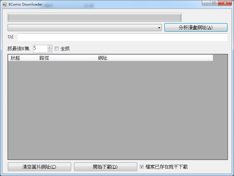 8comic com 無限動漫 下載工具