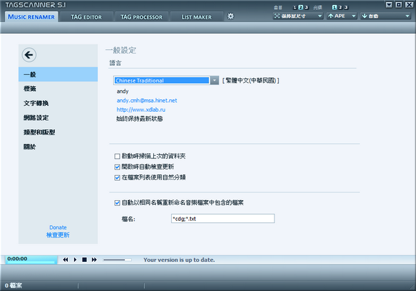 mp3標籤編輯 TagScanner02