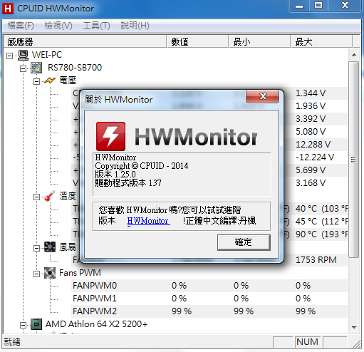 HWMonitor 監測電腦電壓溫度 免安裝 02