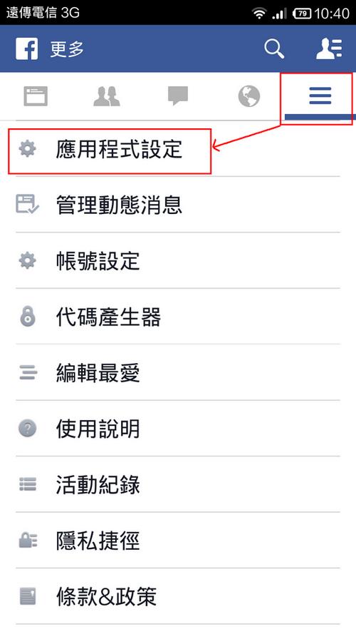 修改Facebook影片自動開啟設定 03
