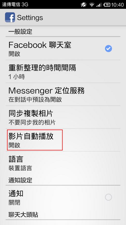 修改Facebook影片自動開啟設定 04