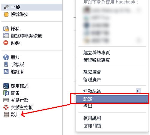 修改Facebook影片自動開啟設定 a01