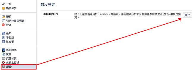 修改Facebook影片自動開啟設定 a02
