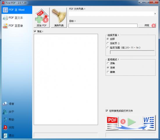 PDF檔轉Word檔、圖片檔 First PDF01