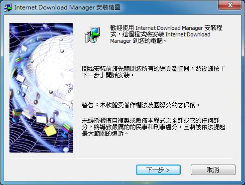網路下載加速器 Internet Download Manager 01