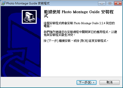 圖片調整大小尺寸 Photo Montage Guide Lite01