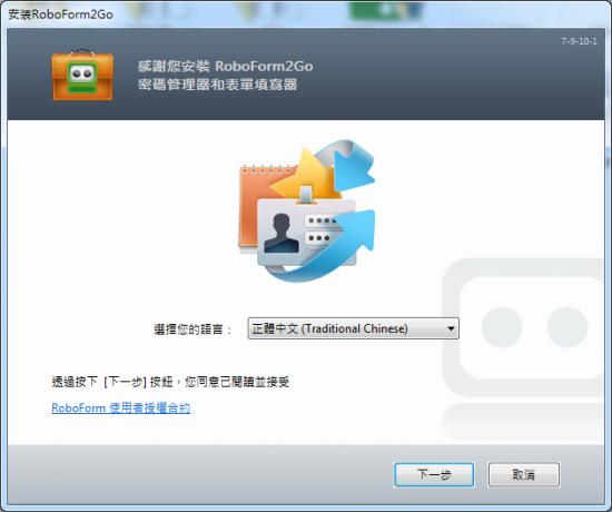 密碼管理工具 RoboForm01
