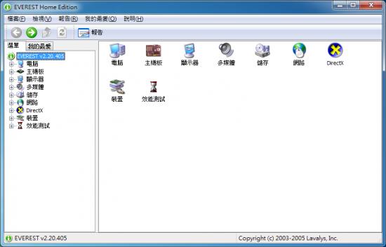 Everest中文版免安裝下載01