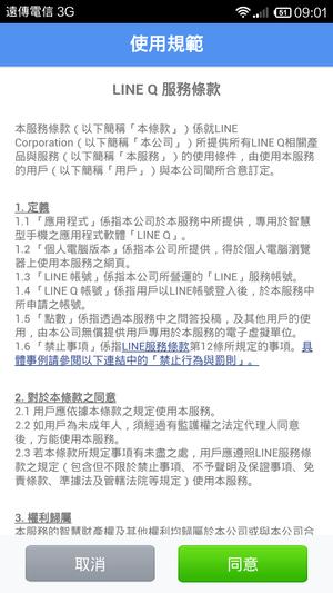 Line Q 解決問題小幫手 挑戰知識家02
