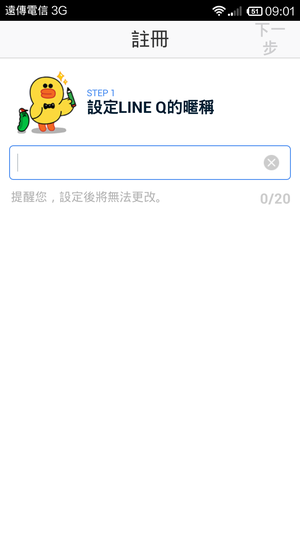 Line Q 解決問題小幫手 挑戰知識家03