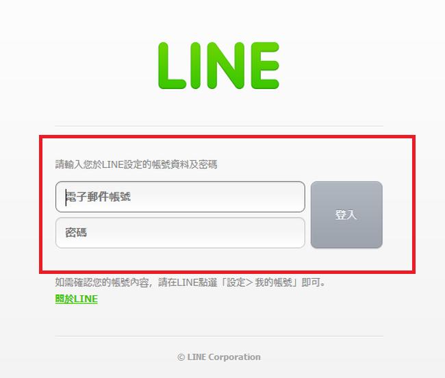 Line Q 電腦網頁版03