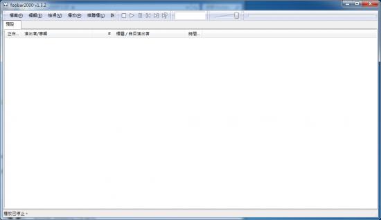 Foobar2000 免安裝中文版下載
