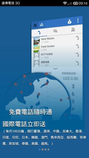 免費電話軟體 XONE APP 打電話免費01