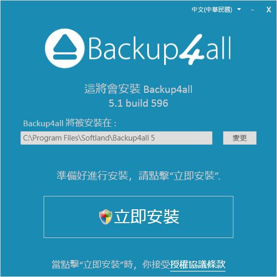 備份軟體下載 Backup4all 01