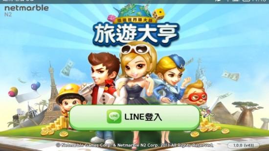 Line 大富翁遊戲「LINE旅遊大亨」01