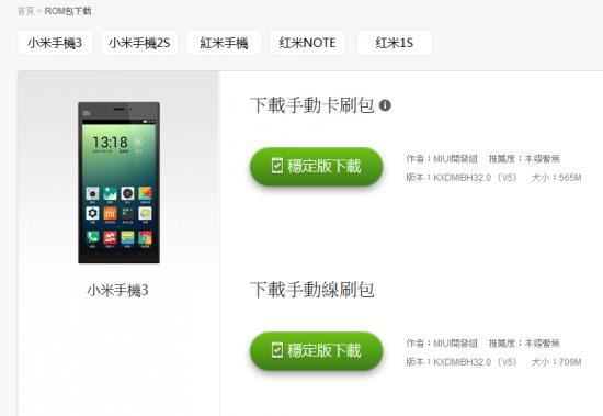 小米手機ROM官網下載 MIUI01