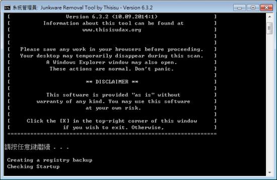 首頁被綁如何處理 Junkware Removal Tool01
