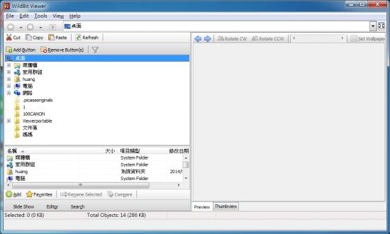 免費看圖程式下載 WildBit Viewer01