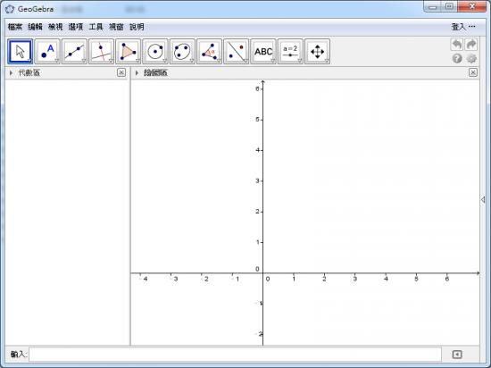 幾何繪圖軟體 GeoGebra01