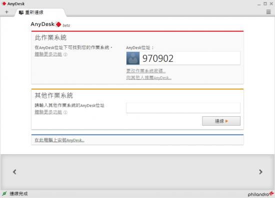 速度最快的遠端遙控軟體 AnyDesk01