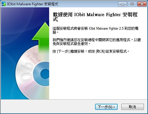 惡意軟體掃除軟體 IObit Malware Fighter01