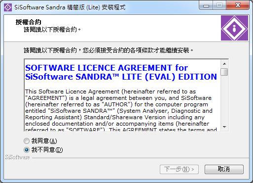 電腦硬軟體測試工具下載 Sandra Lite201401