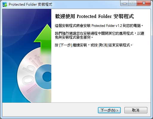 資料夾檔案隱藏 Protected Folder01