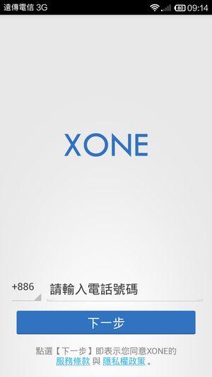 免費電話軟體 XONE APP 打電話免費02