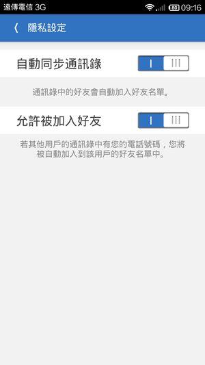 免費電話軟體 XONE APP 打電話免費03